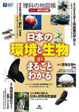 [表紙]改訂版 理科の地図帳 〈環境・生物編〉 --日本の環境と生物がまるごとわかる--