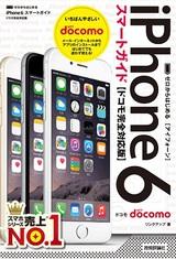 [表紙]ゼロからはじめる iPhone 6 スマートガイド ドコモ完全対応版