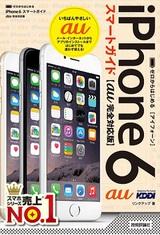 [表紙]ゼロからはじめる iPhone 6 スマートガイド au完全対応版