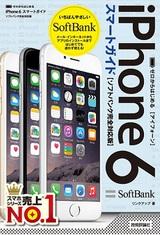 [表紙]ゼロからはじめる iPhone 6 スマートガイド ソフトバンク完全対応版