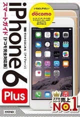 [表紙]ゼロからはじめる iPhone 6 Plus スマートガイド ドコモ完全対応版