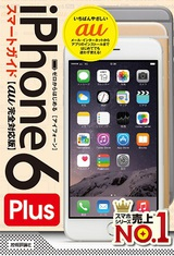 [表紙]ゼロからはじめる iPhone 6 Plus スマートガイド au完全対応版