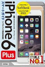 [表紙]ゼロからはじめる iPhone 6 Plus スマートガイド ソフトバンク完全対応版