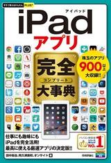 [表紙]今すぐ使えるかんたんPLUS+ iPadアプリ 完全大事典