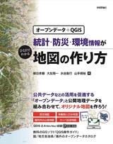 [表紙][オープンデータ+QGIS]  統計・防災・環境情報がひと目でわかる地図の作り方
