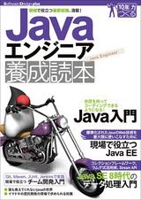 [表紙]Javaエンジニア養成読本[現場で役立つ最新知識、満載!]