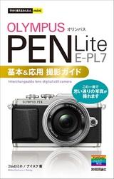 [表紙]今すぐ使えるかんたんmini オリンパス PEN Lite E-PL7 基本&応用撮影ガイド
