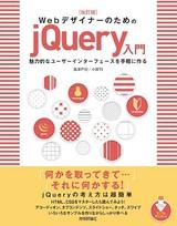 [表紙]改訂版 WebデザイナーのためのjQuery入門