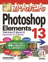 [表紙]今すぐ使えるかんたん Photoshop Elements 13