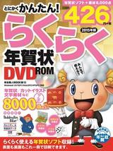 [表紙]とにかくかんたん!らくらく年賀状 DVD-ROM 2015年版