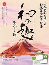[表紙]日本の美を伝える和風年賀状素材集「和の趣」未どし版