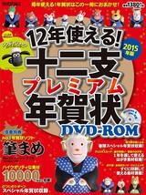 [表紙]12年使える! 十二支プレミアム年賀状 DVD-ROM 2015年版