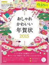 [表紙]おしゃれ×かわいい年賀状 2015