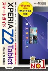 [表紙]ゼロからはじめる Xperia Z2 Tablet スマートガイド