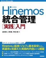 [表紙]Hinemos 統合管理[実践]入門