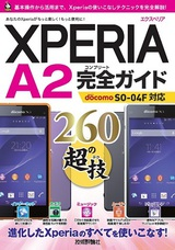 [表紙]Xperia A2 完全ガイド 260の超技