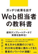 [表紙]ガッチリ成果を出すWeb担当者の教科書 ~便利テンプレートデータで実務を効率化!