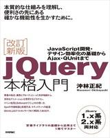[表紙]改訂新版jQuery本格入門