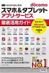 [表紙]ゼロからはじめる docomoスマホ&タブレット アプリ・サービス 徹底活用ガイド
