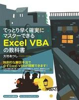 [表紙]てっとり早く確実にマスターできる Excel VBAの教科書