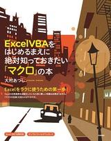 [表紙]Excel VBAをはじめるまえに絶対知っておきたい「マクロ」の本
