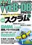 [表紙]WEB+DB PRESS Vol.78