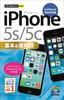 今すぐ使えるかんたんmini iPhone 5s/5c 基本&便利技 [SoftBank完全対応版]