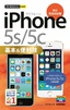 今すぐ使えるかんたんmini iPhone 5s/5c 基本&便利技 [au完全対応版]