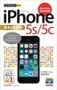 今すぐ使えるかんたんmini iPhone 5s/5c 基本&便利技 [docomo完全対応版]