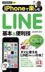 今すぐ使えるかんたんmini iPhoneで楽しむLINE 基本&便利技