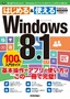[表紙]Windows 8.1 100%<wbr/>入門ガイド