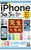 [表紙]今すぐ使えるかんたんPLUS<br/>iPhone 5s/<wbr/>5c 完全大事典