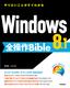 Windows8.1 全操作 Bible