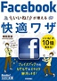 今すぐ使えるかんたん文庫 Facebook いいね!が増える 快適ワザ