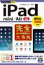 [表紙]今すぐ使えるかんたんPLUS<br/>iPad mini/<wbr/>Air 完全大事典