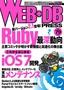 [表紙]WEB+DB PRESS Vol.79