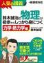 鈴木誠治の 物理が初歩からしっかり身につく 「 力学・熱力学編」