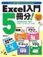 Excel入門5冊分! <基本操作と計算+関数+グラフ+データベース+マクロ> Excel 2013対応