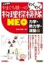 [表紙]やまぐち健一の わくわく物理探検隊<wbr/>NEO 「力学・<wbr/>熱力学・<wbr/>波動編」