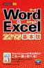 [表紙]今すぐ使えるかんたんmini<br/>Word &<wbr/>Excel 2013 基本技