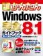 [表紙]今すぐ使えるかんたん<br/>Windows 8.1<wbr/>完全ガイドブック 困った解決&<wbr/>便利技