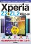 [表紙]Xperia Z