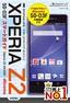 ゼロからはじめる ドコモ Xperia Z2 SO-03F スマートガイド