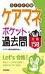 らくらく突破 ケアマネ【ポケット過去問】定番150