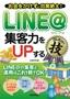 [表紙]LINE<wbr/>@ 集客力を<wbr/>UP<wbr/>する コレだけ!技