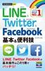 今すぐ使えるかんたんmini LINE & Twitter & Facebook  基本&便利技