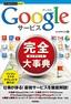 [表紙]今すぐ使えるかんたんPLUS+<br/>Google<wbr/>サービス 完全大事典