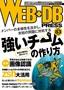 [表紙]WEB+DB PRESS Vol.83