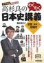 [表紙]高杉良のわくわく日本史講義 近世<wbr/>[後期]<wbr/>・<wbr/>近現代