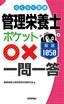 らくらく突破 管理栄養士【ポケット○× 一問一答】厳選1050